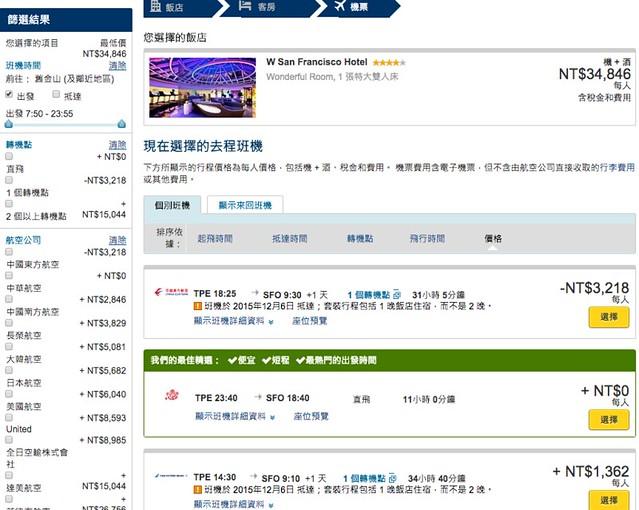 訂房、訂機票分享:Expedia智遊網一次搞定。機加酒更劃算。最低再省24% | TERESA的旅遊筆記