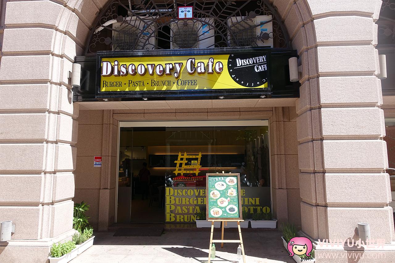 [桃園.美食]Discovery Cafe 探索咖啡~漢堡.早午餐.義大利麵.燉飯.咖啡.餐點供應多樣化、中西合併 @VIVIYU小世界