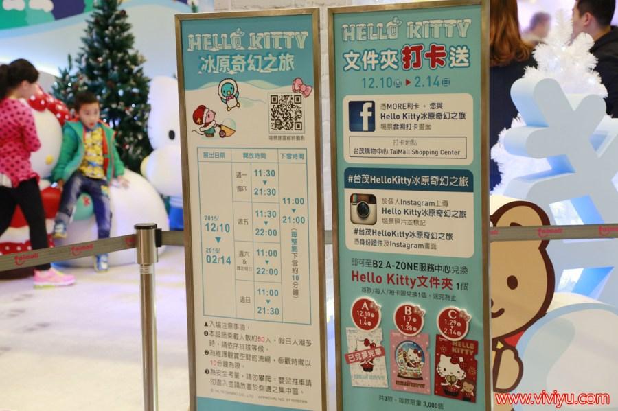 HelloKitty冰原奇幻之旅,KITTY,台茂購物中心,寒假,展覽,桃園 @VIVIYU小世界