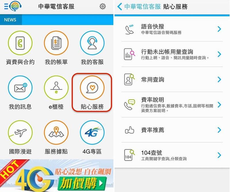【中華電信客服APP】查合約、改費率、繳帳單、辦理國際上網漫遊。全都一指搞定。省時又實用 | TERESA的旅遊筆記