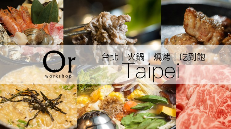 台北市 火鍋/燒烤/吃到飽 懶人包總整理-不定期更新整理(2019.08.17更新)