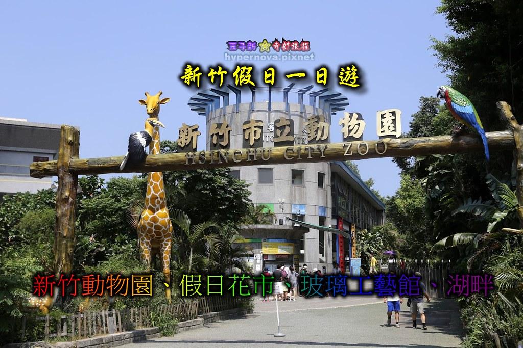 新竹動物園:全家出遊散步的好地方 新竹一日遊 新竹玻璃工藝館 新竹景點 @ Hypernova`S Magazine :: 痞客邦