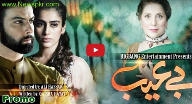 Be Aib Episode 18 Promo Full by Urdu1 Aired on 24th November 2016
