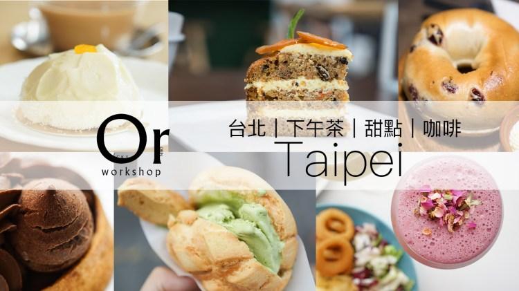 台北市下午茶/甜點/咖啡 懶人包總整理:收藏大台北超過30間 (2018.09.12 最新)
