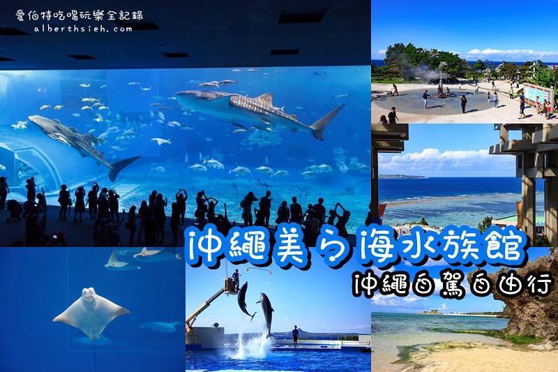 沖繩自駕自由行.五天四夜放鬆之旅(透明大海潔白沙灘渡假放鬆好去處-18個景點7家美食)
