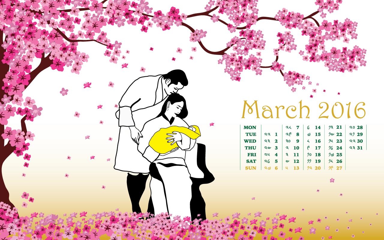 2016 - March Calendar