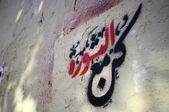 """""""كن مع الثورة"""" في بيروت - بعدستي"""