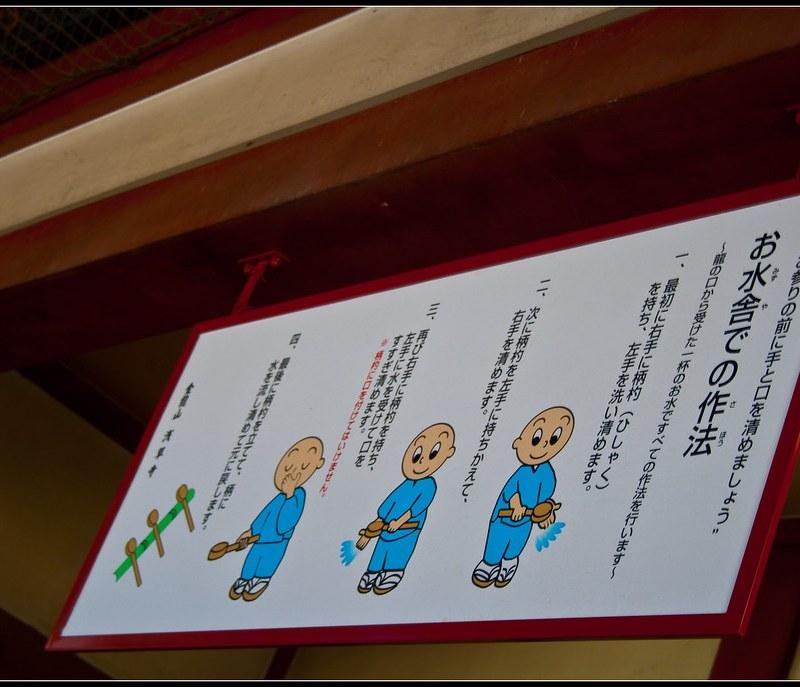 Instrucciones en el temizuya del templo Sensoji en Asakusa, Tokio