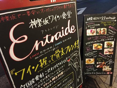 看板に偽りなし。@神楽坂ワイン食堂