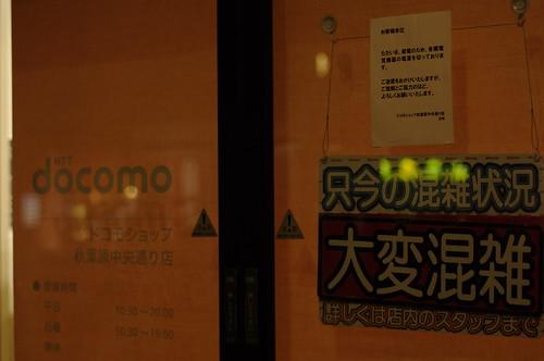 ドコモショップ 秋葉原中央通り店 大変混雑