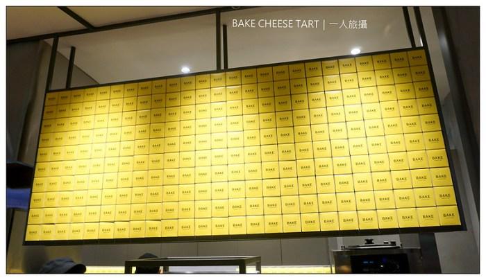BAKE CHEESE TART 新光南西店 07