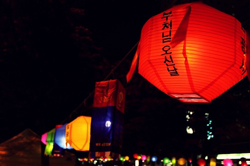 Station lantern party