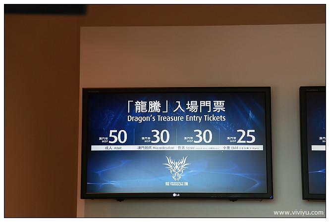 [澳門]新濠天地天幕劇場.龍騰~如何免費索取門票教學 @VIVIYU小世界