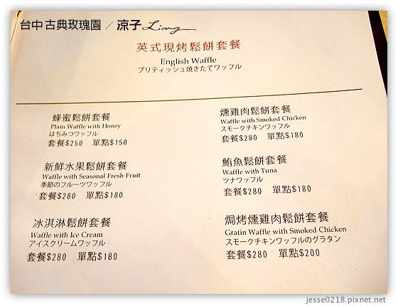 【臺中】古典玫瑰園 美術館店 - 來個難得的貴婦下午茶吧! - 謝孟媛