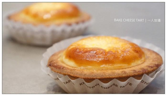 BAKE CHEESE TART 新光南西店 03