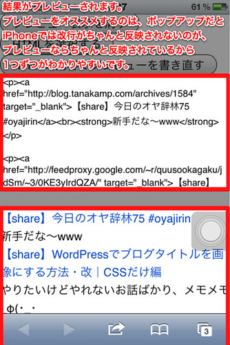 FocusHtml NEO設定8