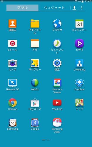 Screenshot_2014-05-06-11-40-07