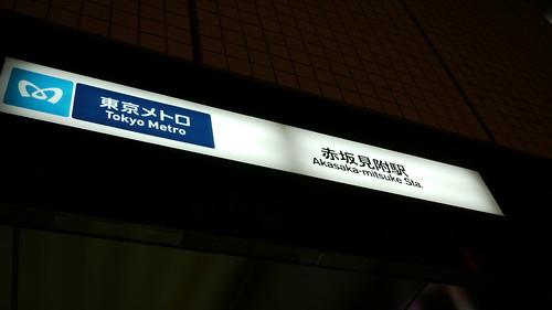 Akasaka Mitsuke Station