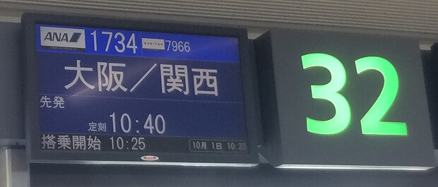 161010 那覇空港関空行きボード