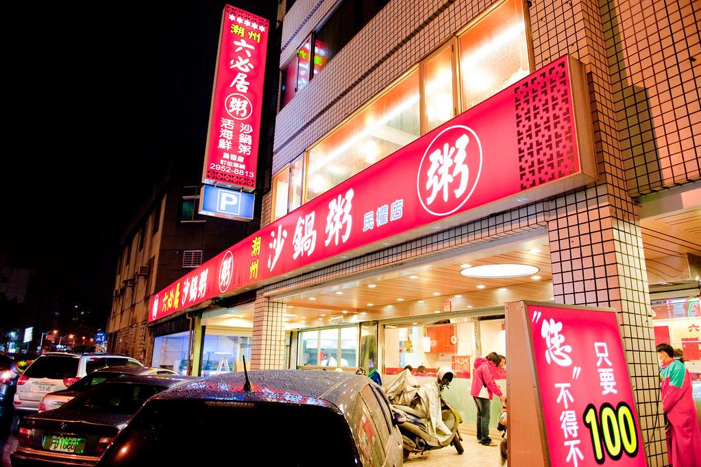 【板橋】六必居潮州砂鍋粥~水米融合的好粥!! | 瑞媽咪の樂活人生~Ray Family