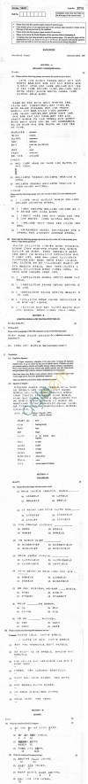 CBSE Board Exam 2013 Class XII Question Paper -Japanese