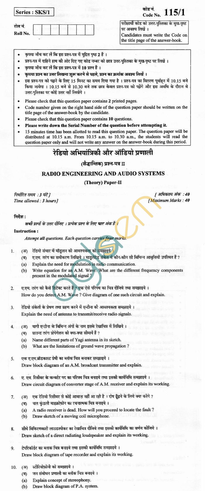 CBSE Board Exam 2013 Class XII Question Paper