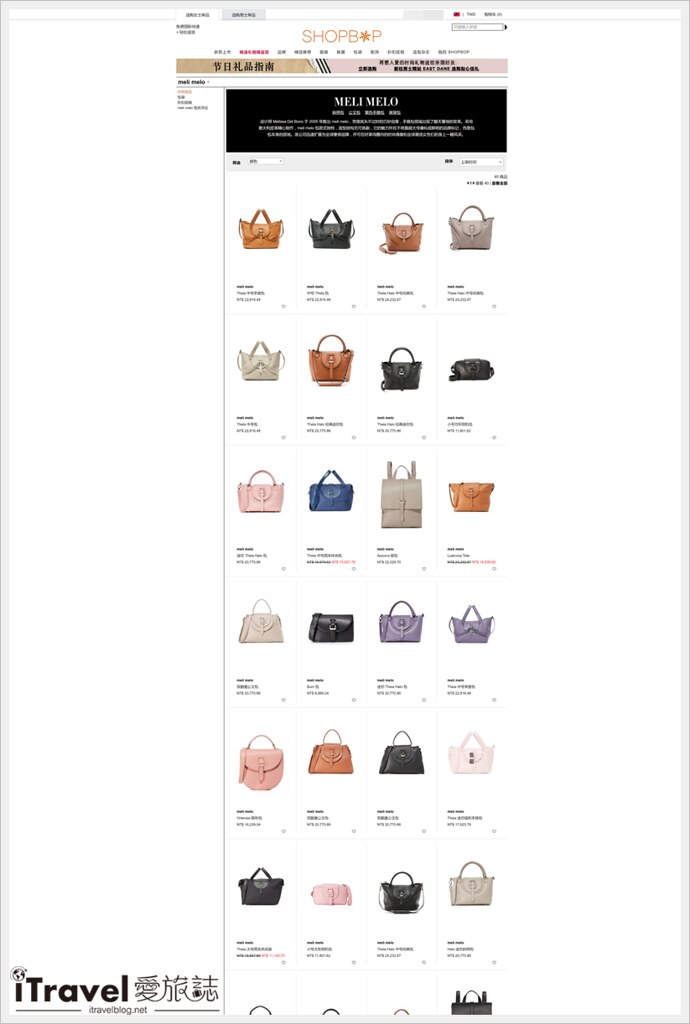 shopbop 订购教学 (6)