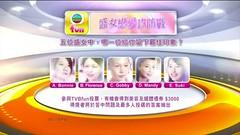 TVB Bride Wannabes - pix 02