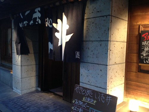 入り口@やきとり処い志井 東口店