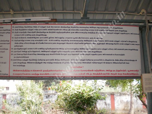 Suryan Sthalam, Kolapakkam, About the temple in Tamil.