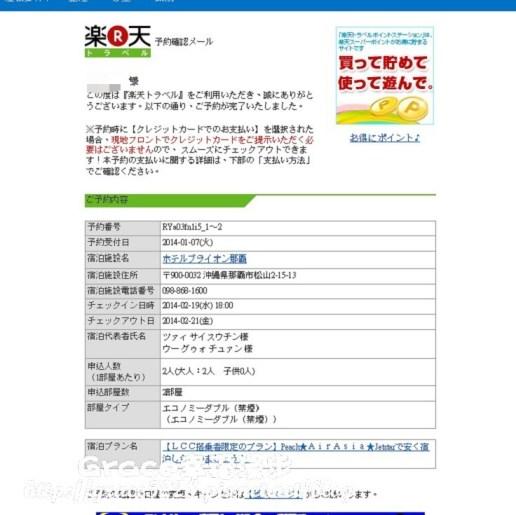 PhotoCap_樂天6