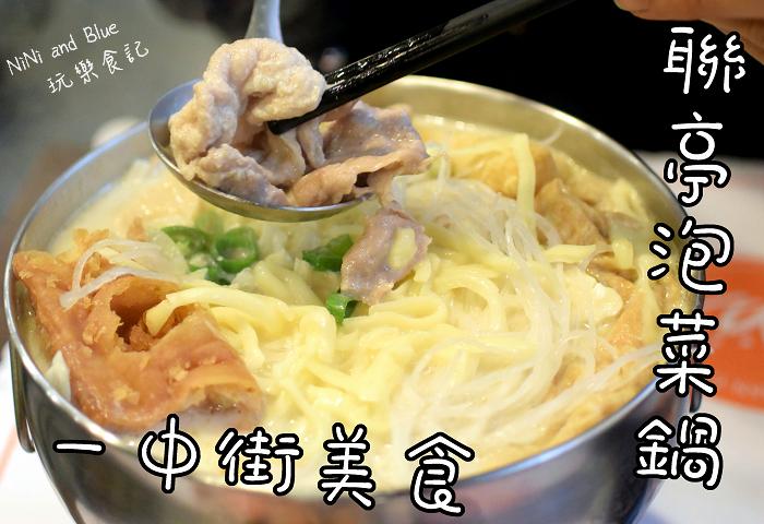 一中街聯亭火鍋09