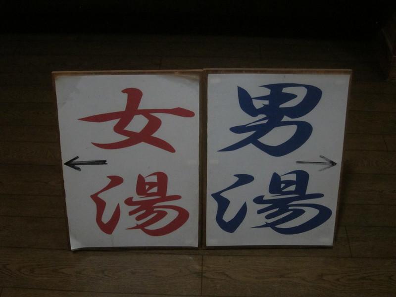 Cartel en un onsen de Kii-Katsuura