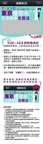 05_WeChat復興航空官方帳號_點選「樂透一下」趣味電子樂透刮刮_ 百張東京來回機票大方送