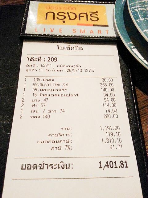 sushi_den19_noteII
