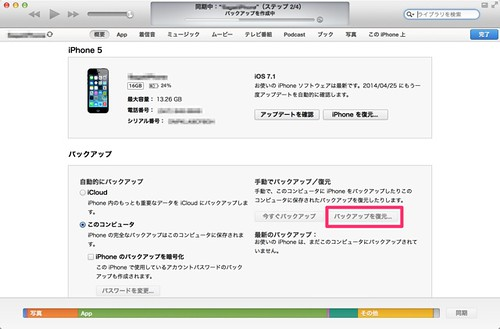 sprint-iphone5-sim-unlock