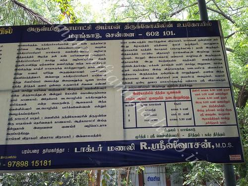 Sthala Puranam, Velleeswarar Temple, Mangadu