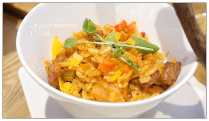 Le Rice 米昂法義創作料理 12