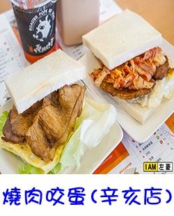 [高雄美食] 高雄早午餐大集合 (Brunch&輕食&傳統) *持續更新中* – 跟著左豪吃不胖