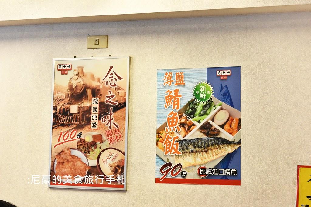 [臺北信義] 念之味排骨飯 外酥內軟午餐便當好選擇 @ 尼豪的美食旅行手札 :: 痞客邦
