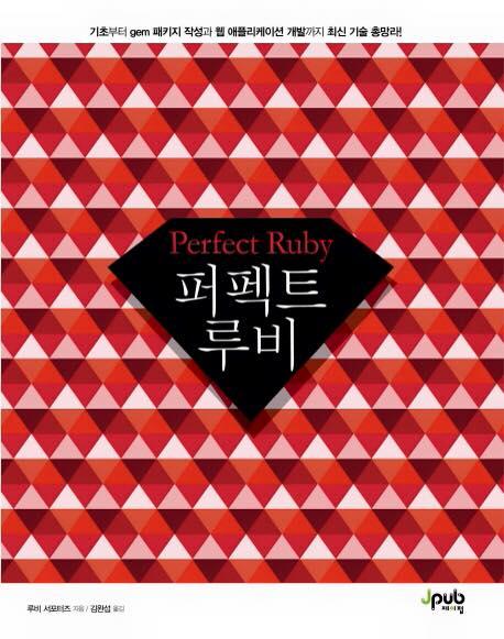 퍼펙트 루비 Perfect Ruby