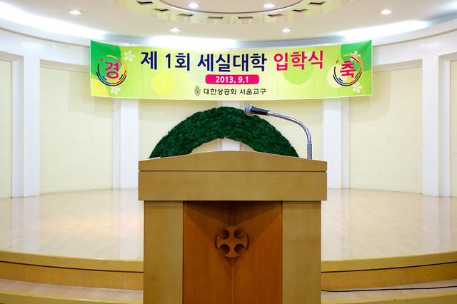 제1회 세실대학 입학식