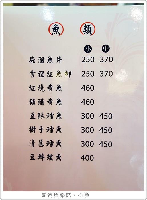 【臺北文山】魚玄雞小館/木柵美食 – 魚樂分享誌