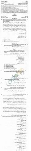 CBSE Board Exam 2013 Class XII Question Paper -Persian