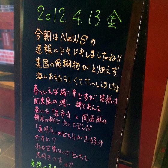 120413_blackboard