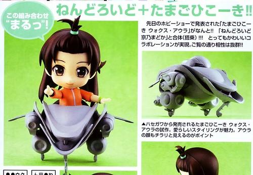 Nendoroid Kyouno Madoka