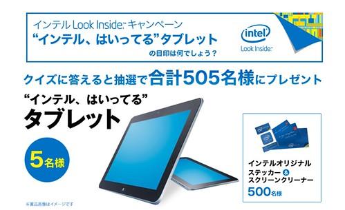 インテル Look Inside キャンペーン