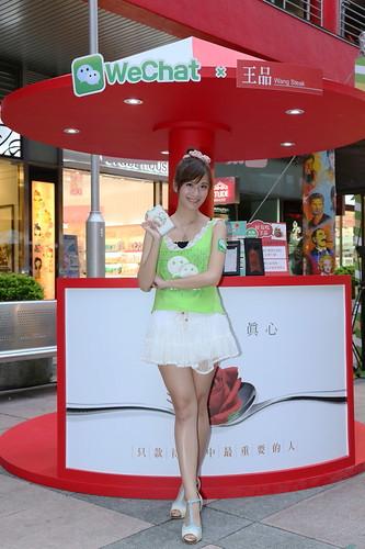 05_《WeChat體驗一夏》加入王品牛排官方帳號,答對品牌相關問題,即可獲得限量主廚藍帶私房菜兌換券,美味佳餚送給你!