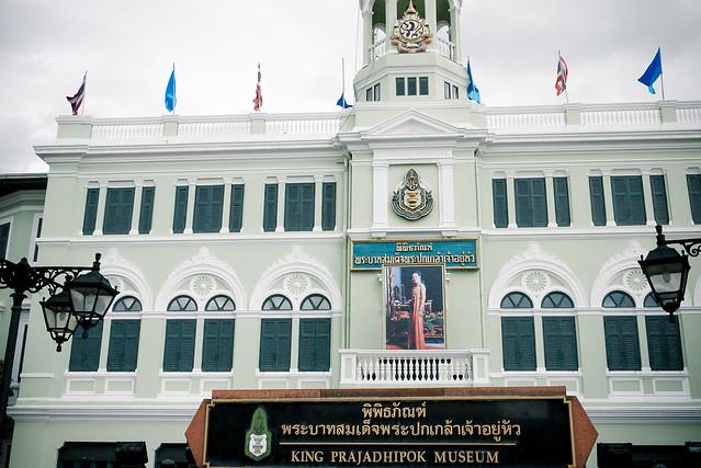 Kingprajadhipok_museum_02