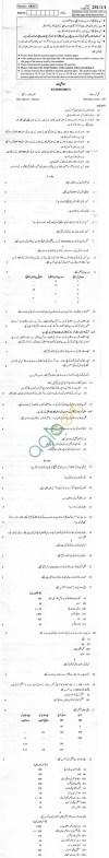 CBSE Board Exam 2013 Class XII Question Paper -Economics (Urdu Version)